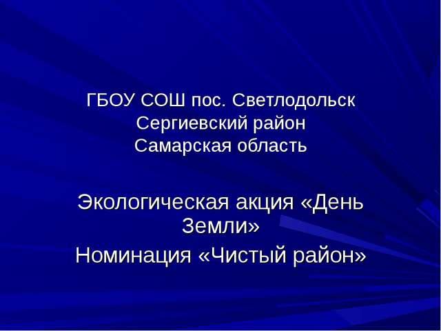 ГБОУ СОШ пос. Светлодольск Сергиевский район Самарская область Экологическая...