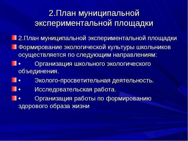2.План муниципальной экспериментальной площадки 2.План муниципальной экспери...