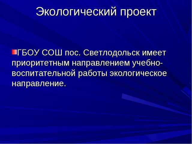 Экологический проект ГБОУ СОШ пос. Светлодольск имеет приоритетным направлени...