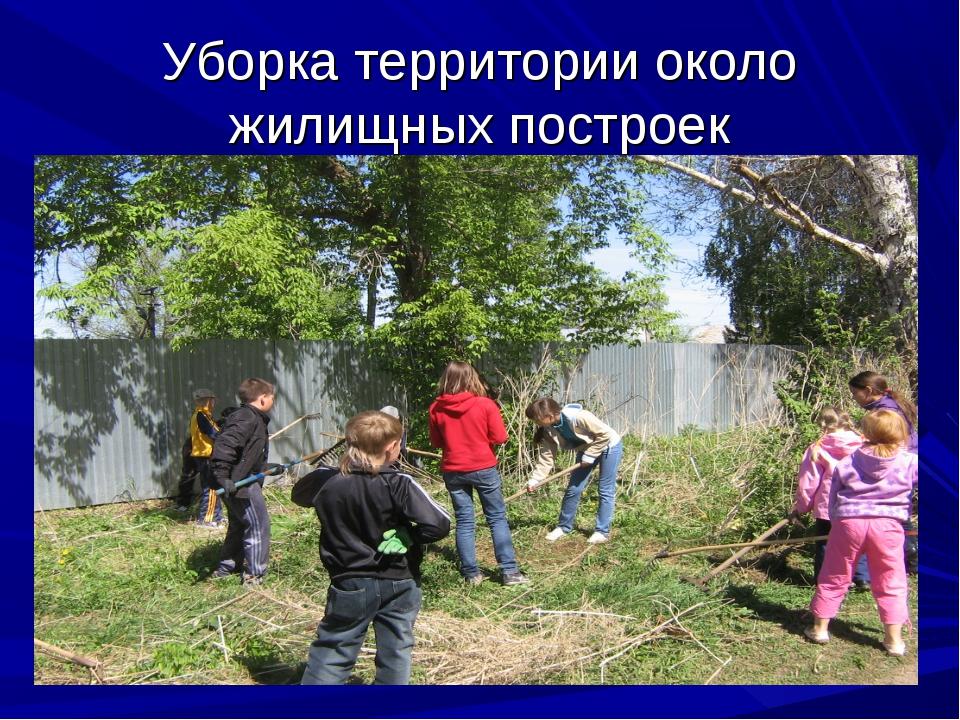 Уборка территории около жилищных построек