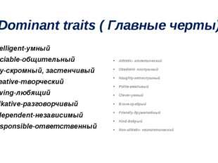 Dominant traits ( Главные черты) Intelligent-умный Sociable-общительный Shy-с