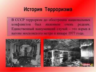 История Терроризма В СССР терроризм до обострения национальных конфликтов был