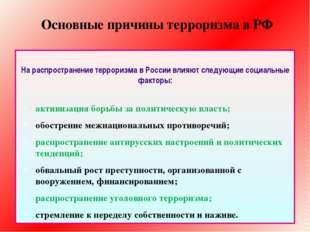 активизация борьбы за политическую власть; обострение межнациональных против