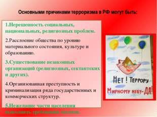 Основными причинами терроризма в РФ могут быть: 1.Нерешенность социальных, н