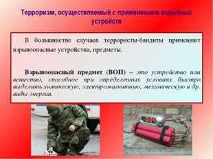 Терроризм, осуществляемый с применением взрывных устройств В большинстве слу