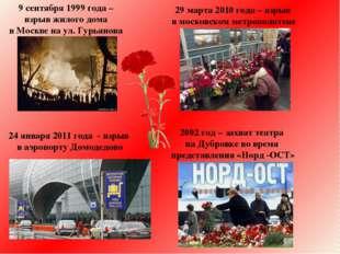 9 сентября 1999 года – взрыв жилого дома в Москве на ул. Гурьянова 2002 год –