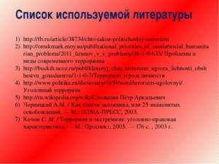 Список используемой литературы http://fb.ru/article/38734/chto-takoe-politich
