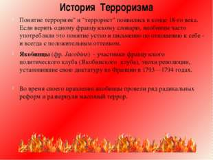"""История Терроризма Понятие терроризм"""" и """"террорист"""" появились в конце 18-го в"""