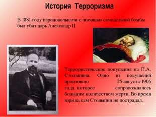 В 1881 году народовольцами с помощью самодельной бомбы был убит царь Александ