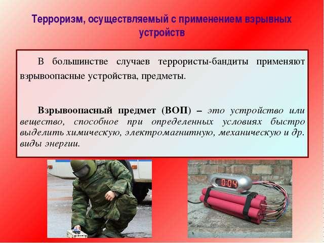 Терроризм, осуществляемый с применением взрывных устройств В большинстве слу...