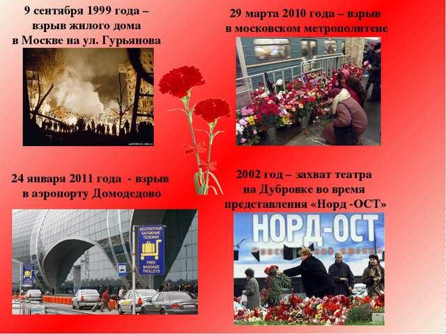 9 сентября 1999 года – взрыв жилого дома в Москве на ул. Гурьянова 2002 год –...