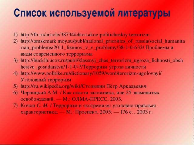 Список используемой литературы http://fb.ru/article/38734/chto-takoe-politich...