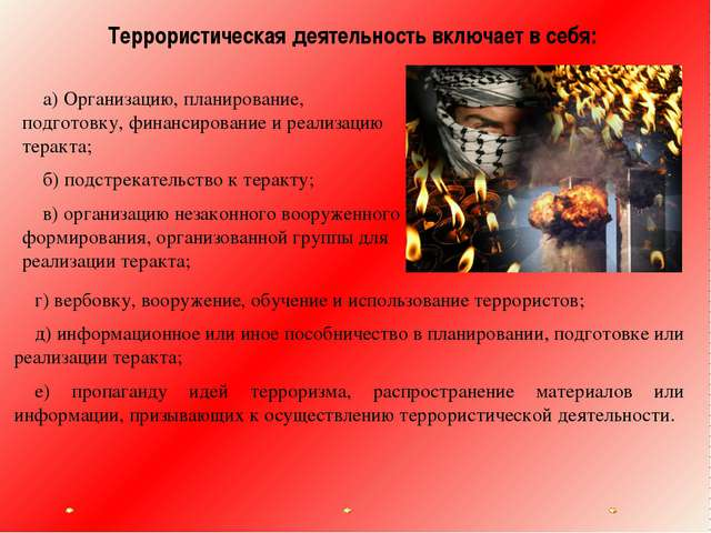 Террористическая деятельность включает в себя: г) вербовку, вооружение, обуч...