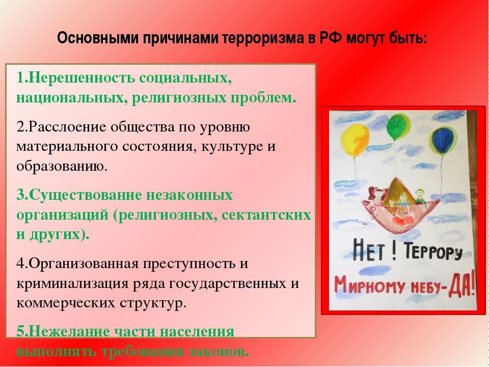 Основными причинами терроризма в РФ могут быть: 1.Нерешенность социальных, н...