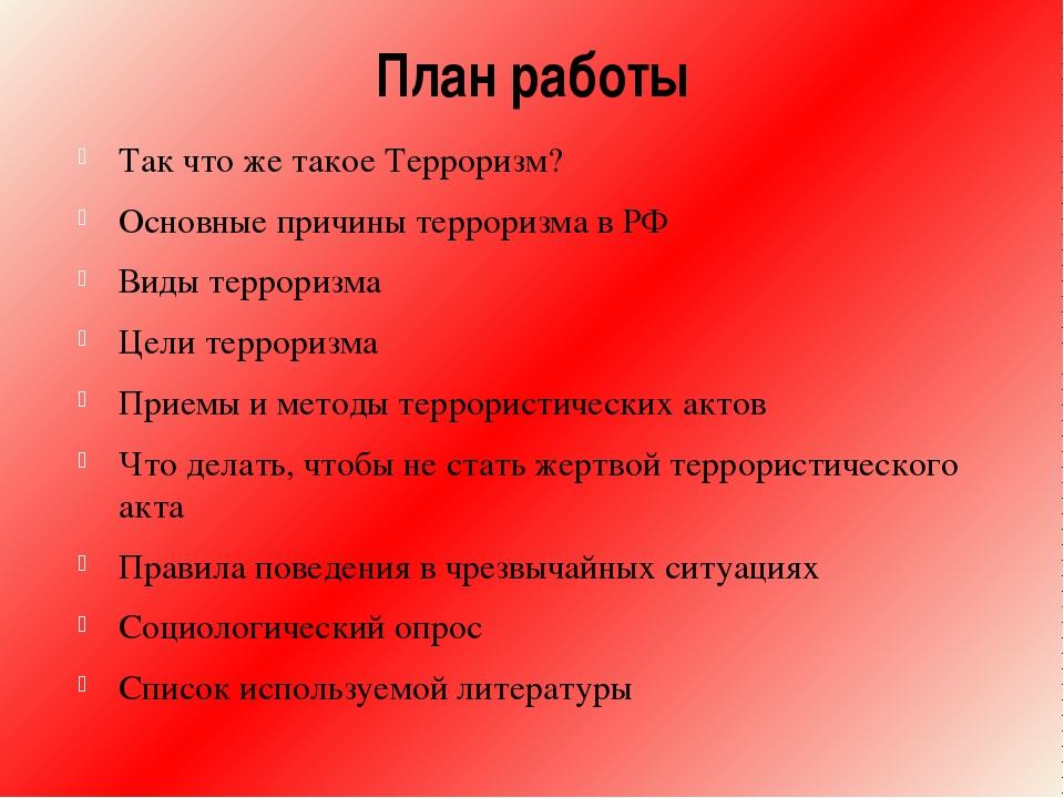 План работы Так что же такое Терроризм? Основные причины терроризма в РФ Виды...