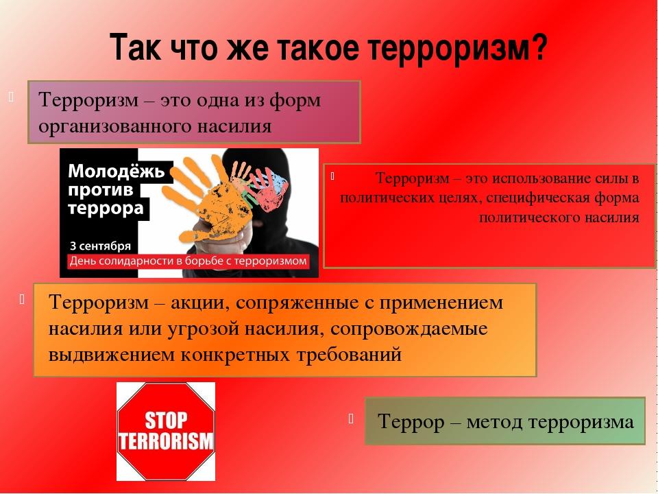 Так что же такое терроризм? Терроризм – это использование силы в политически...