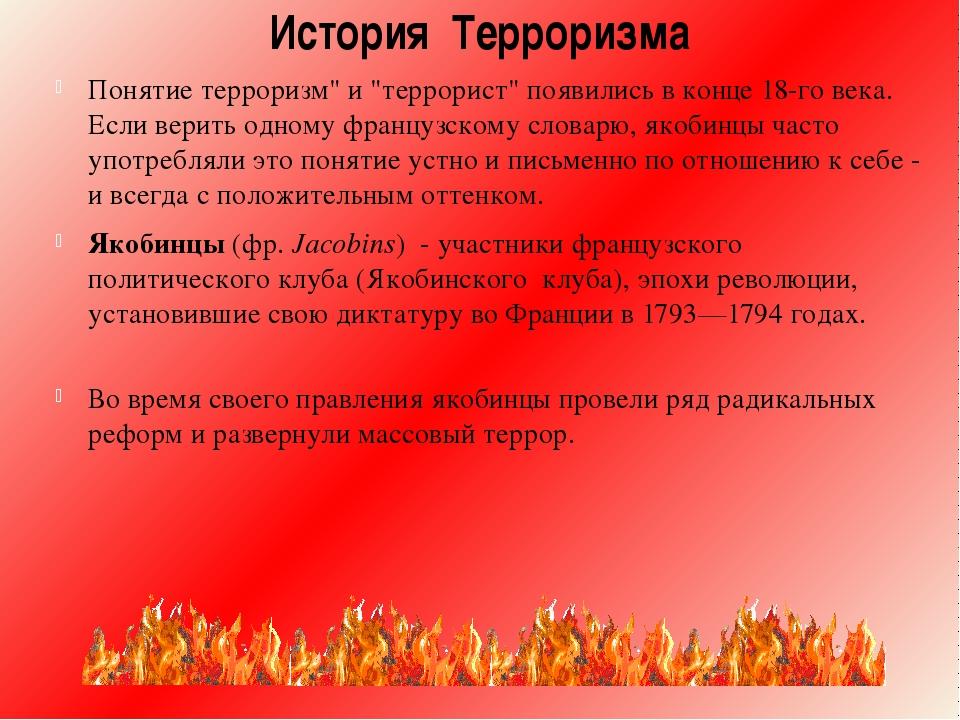 """История Терроризма Понятие терроризм"""" и """"террорист"""" появились в конце 18-го в..."""
