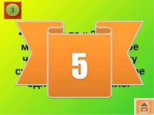 Прибавьте к 35 самое маленькое двузначное число и разделите эту сумму на само