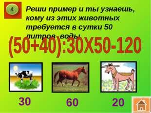 * Реши пример и ты узнаешь, кому из этих животных требуется в сутки 50 литров