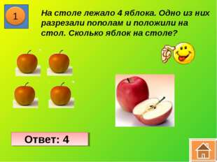 * На столе лежало 4 яблока. Одно из них разрезали пополам и положили на стол.