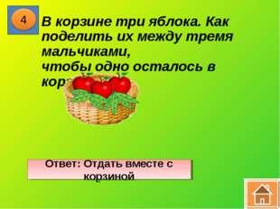 * В корзине три яблока. Как поделить их между тремя мальчиками, чтобы одно ос