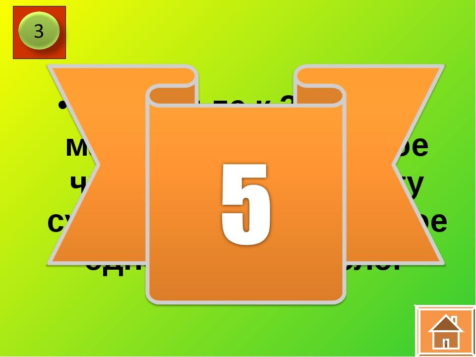 Прибавьте к 35 самое маленькое двузначное число и разделите эту сумму на само...