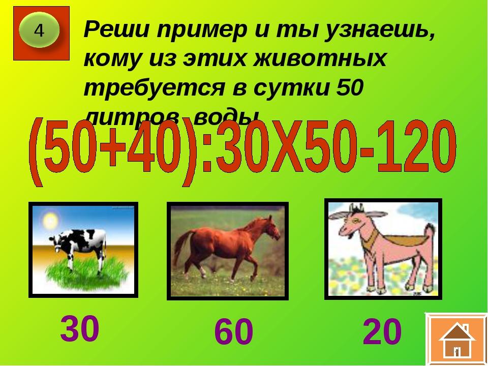 * Реши пример и ты узнаешь, кому из этих животных требуется в сутки 50 литров...