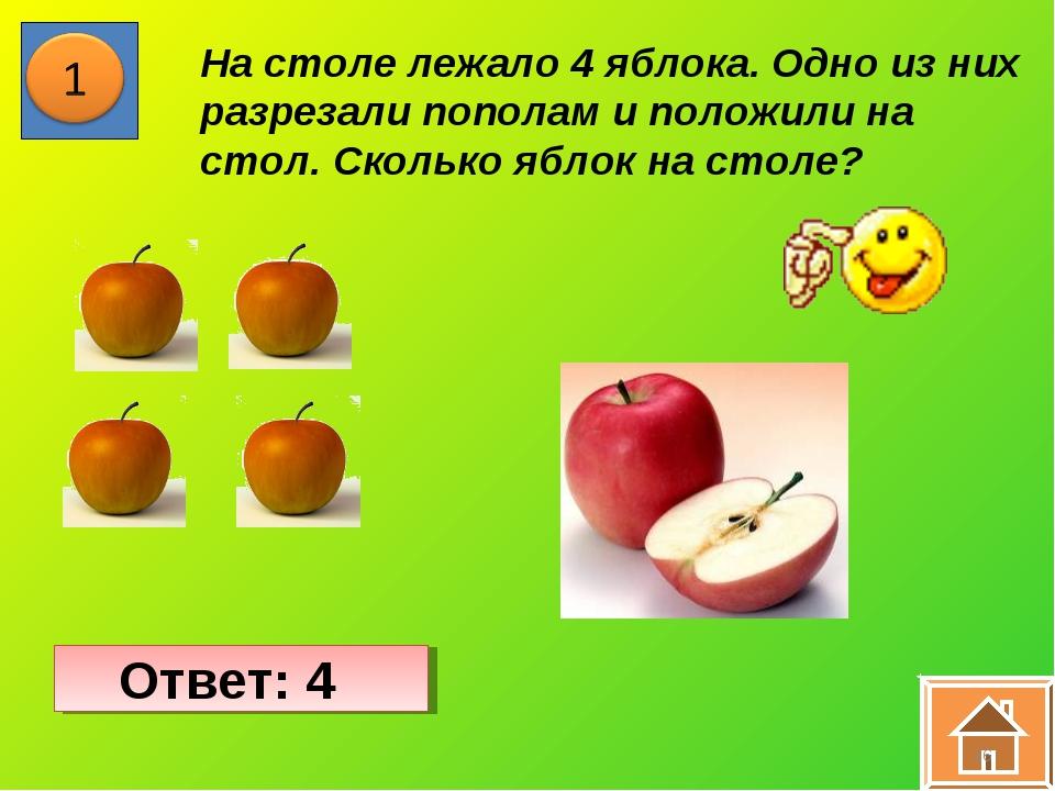 * На столе лежало 4 яблока. Одно из них разрезали пополам и положили на стол....