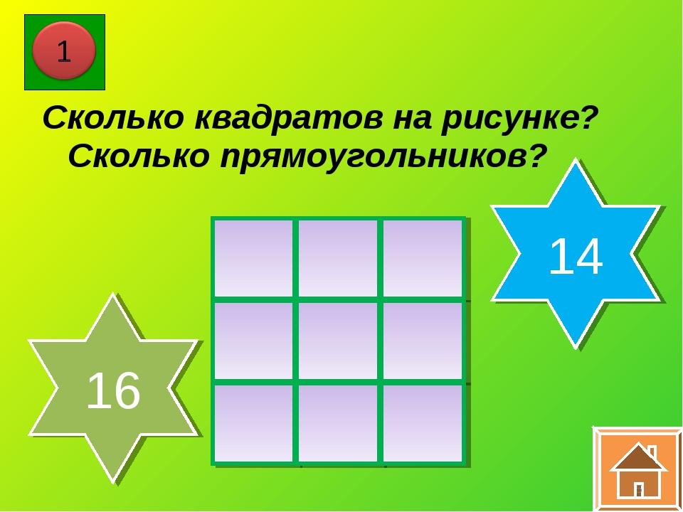 Сколько квадратов на рисунке? Сколько прямоугольников? * 14 16