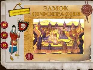 ОРФОГРАФИЯ 20 30 10