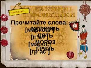 ФОНЕТИКА 10 Прочитайте слова: [маркоф'] [п'ат'] [марос] [гр'ас'] МОРКОВЬ ПЯТ