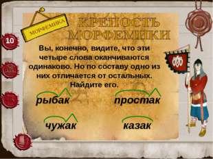 МОРФЕМИКА 10 Вы, конечно, видите, что эти четыре слова оканчиваются одинаков