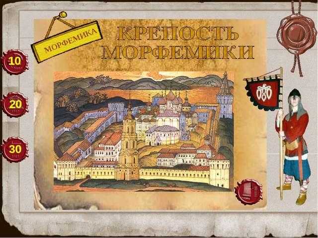МОРФЕМИКА 20 10 30