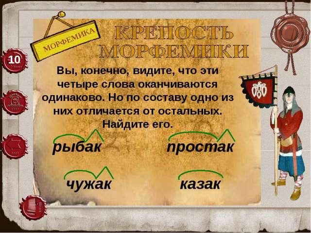 МОРФЕМИКА 10 Вы, конечно, видите, что эти четыре слова оканчиваются одинаков...