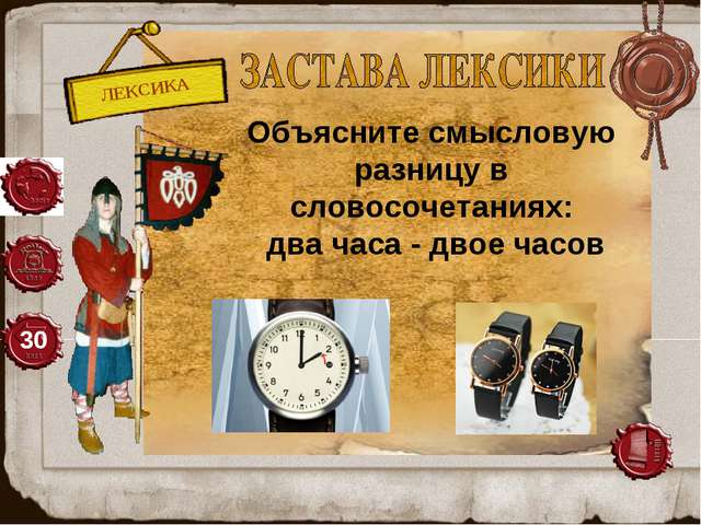 ЛЕКСИКА 30 Объясните смысловую разницу в словосочетаниях: два часа - двое ча...