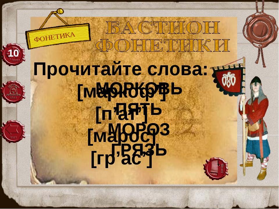 ФОНЕТИКА 10 Прочитайте слова: [маркоф'] [п'ат'] [марос] [гр'ас'] МОРКОВЬ ПЯТ...