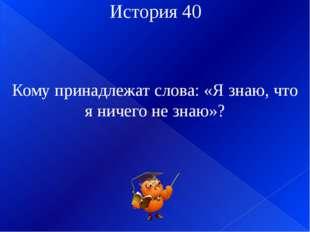 История 70 Кому принадлежат слова: «Им нужны великие потрясения, а нам нужна