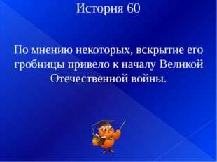 История 90 Наполеон говорил, что его военные победы перечеркнет одно поражени