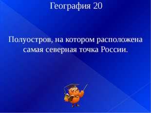 География 50 Узким голубым серпом, заброшенным в горы Восточной Сибири, выгля