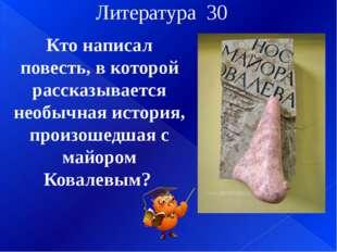 """Литература 50 Как назывался корабль в рассказе И. А. Бунина """"Господин из Сан-"""