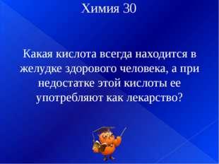 Химия 60 «Первоклассный химик, которому многим обязана химия»; «Равно могуч и