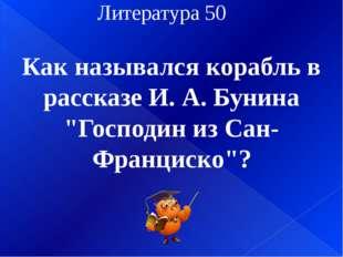 Литература 80 А.П. Керн Пушкин посвятил строки: «Я помню чудное мгновенье…»,