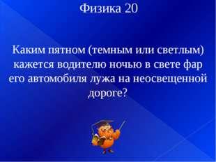 Физика 50 Каким физическим явлением объясняется «танец» моста в Волгограде в