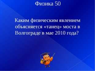 Физика 80 Известно, что разрыв нити происходит в точке, где сопротивление мин