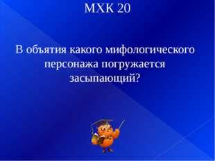МХК 50 Строительство амфитеатра Флавиев в Риме вызвало всеобщий восторг и при