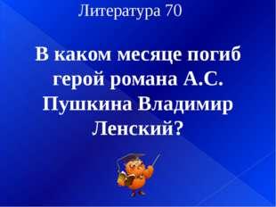 Литература 100 В 1791 г. в России появилась книга под названием «Не любо – не