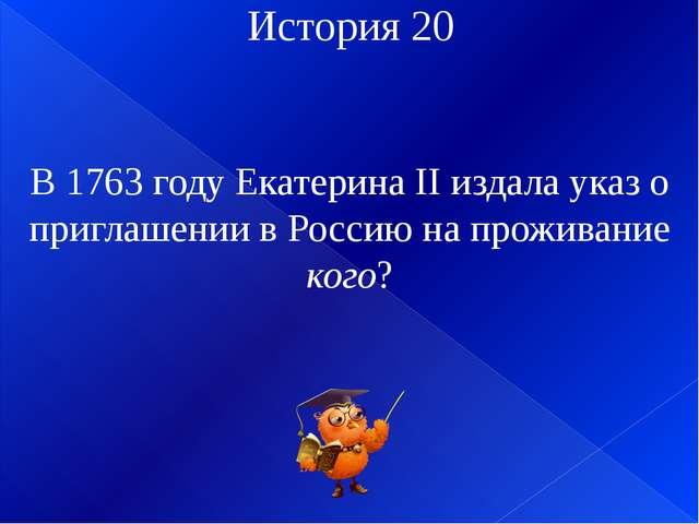 История 50 Какая профессия у Президента РФ?