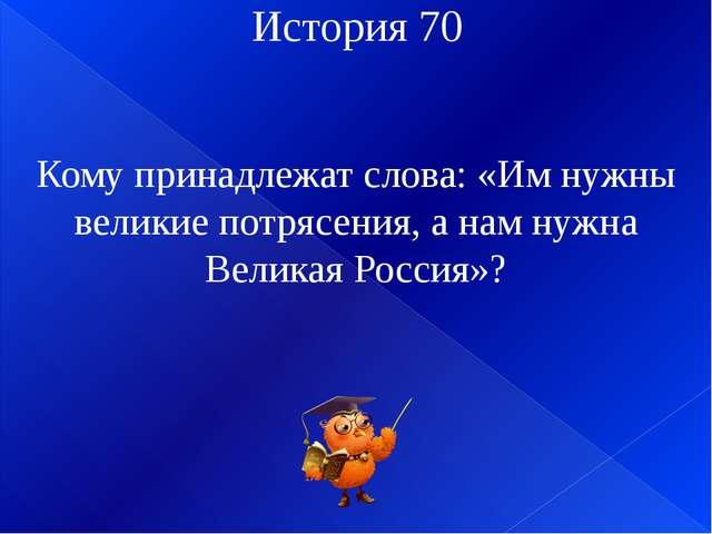 История 100 Какой подарок передал Черчилль Сталину по указу короля Великобрит...