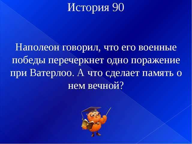 География 20 Полуостров, на котором расположена самая северная точка России.