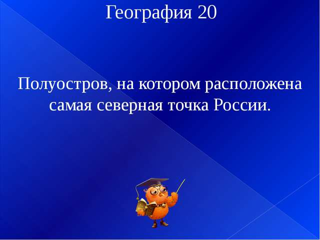 География 50 Узким голубым серпом, заброшенным в горы Восточной Сибири, выгля...